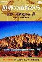 世界の車窓から 世界一周鉄道の旅 8 [DVD]