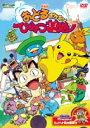 劇場版 ポケットモンスター おどるポケモンひみつ基地(DVD) ◆20%OFF!