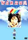 アイコ十六歳(DVD) ◆20%OFF!