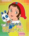 想い出のアニメライブラリー 第40集 ミラクル少女リミットちゃん DVD-BOX デジタルリマスター版 [DVD]