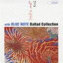 (オムニバス) NHK 美の壺 with ブルーノート〜バラード・コレクション〜(CD)