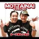 ルー大柴&仁井山/MOTTAINAI 〜もったいない〜(CD)