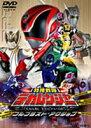 特捜戦隊デカレンジャー THE MOVIE フルブラスト・アクション(DVD)