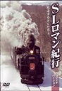 SLロマン紀行スペシャル(DVD)