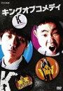 キングオブコメディ/爆笑オンエアバトル キングオブコメディ(DVD)
