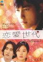恋愛世代 vol.1(DVD) ◆20%OFF!