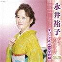 《送料無料》永井裕子/永井裕子 ベストセレクション2018(CD)