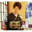 礼けいこ/港話/本当の年など言えません(CD)