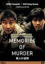 殺人の追憶(期間限定)(DVD) ◆20%OFF!