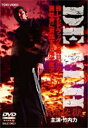 DEATH(デス)流血地獄(DVD)