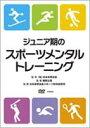 ジュニア期のスポーツメンタルトレーニング(DVD) ◆20%OFF!