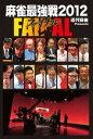 Rakuten - 近代麻雀presents 麻雀最強戦2012 ファイナル(DVD)