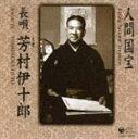 芳村伊十郎[七世] / 人間国宝シリーズ(1):長唄 [CD]