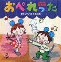 《送料無料》(オムニバス) 世界の名作 替え歌 おぺれった かわいく・コミカル編(CD)