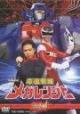 電磁戦隊メガレンジャー VOL.1(DVD)