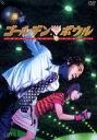 《送料無料》ゴールデンボウル DVD-BOX(DVD)