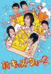 《送料無料》新キッズ・ウォー2 DVD-BOX(DVD)