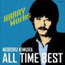 木村昇 / 木村昇 オール・タイム・ベスト~HARRY Works~ [CD]