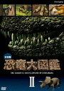 決定版!恐竜大図鑑 II(DVD)