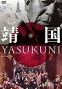 靖国 YASUKUNI [DVD]