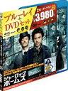 シャーロック・ホームズ ブルーレイ&DVDセット(初回限定生産)(DVD) ◆20%OFF!