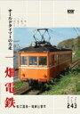 パシナコレクション 一畑電鉄 オールドタイマーの力走(DVD) ◆20%OFF!