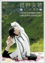 エントリーでポイント5?9倍!12月21日14時まで 菅野美穂 インドヨガ◇インドヨガ 聖地への旅◇美しくなる16のポーズ(DVD) ◆20%OFF!