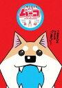 いとしのムーコ 3(DVD)
