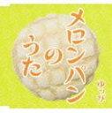 ゆっぴ/メロンパンのうた(CD)