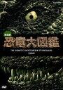 決定版!恐竜大図鑑 DVD-BOX(DVD)