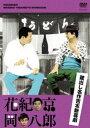 蔵出し名作吉本新喜劇 花紀京・岡八郎(DVD)