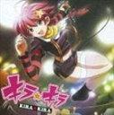 第二文芸部バンド/キラ★キラ オープニング主題歌 キラ★キラ C/Wかえして!ニーソックス(CD)