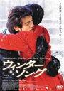ウィンター・ソング(DVD) ◆20%OFF!
