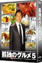 《送料無料》孤独のグルメ Season5 DVD BOX(DVD)
