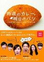 《送料無料》昨夜のカレー、明日のパン DVD-BOX(DVD)