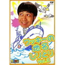 ワッキーの地名しりとり Vol.3(DVD)