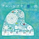 小原孝/弾き語りフォーユー Presents アルハンブラの想い出(CD)