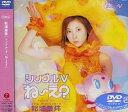 松浦亜弥/シングルV「ね〜え?」(DVD)