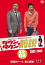 ダウンタウン/ダウンタウンの前説 vol.2(DVD)