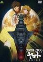 宇宙戦艦ヤマト2199 追憶の航海(DVD)