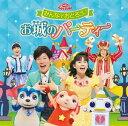 《送料無料》NHK おかあさんといっしょ ファミリーコンサート::みんなでおどろう♪お城のパーティー(CD)