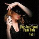 [送料無料] 寺島靖国プレゼンツ For Jazz Vocal Fans Only Vol.4 [CD]