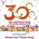 《送料無料》東京ディズニーリゾート アニバーサリー*テーマソングス(開園30周年記念)(CD)