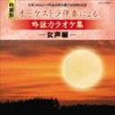 CD - 吟詠カラオケ集<女声編> [CD]