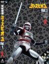 巨獣特捜ジャスピオン VOL.1(DVD)
