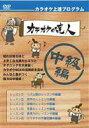 カラオケ上達DVDの決定版・中級編(DVD)