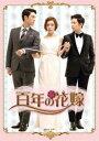 百年の花嫁 韓国未放送シーン追加特別版 Blu-ray BOX2(Blu-ray)