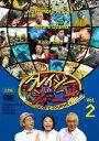 クレイジージャーニー vol.2(DVD)