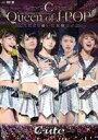 ℃-ute武道館コンサート2013 Queen of J-POP〜たどり着いた女戦士〜(DVD)