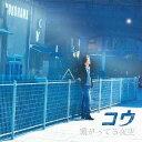 コウ/繋がってる夜空(CD)